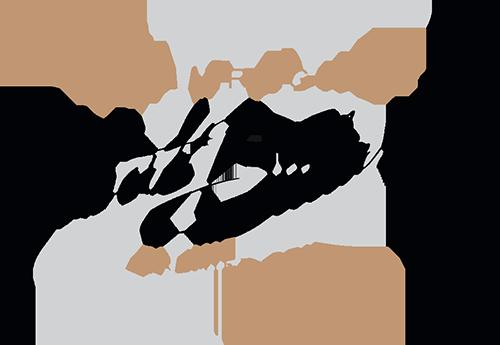 Champagne Hubert BILLIARD